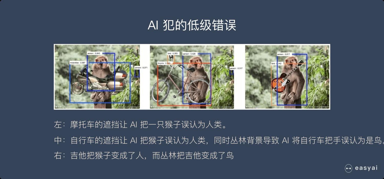 AI没有想象中强大,有时会犯很低级的错误