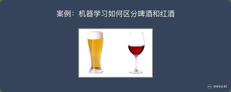 案例目标:区分红酒和啤酒