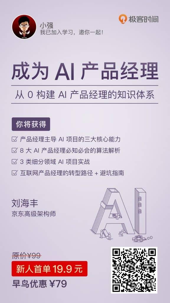 好课推荐-成为AI产品经理